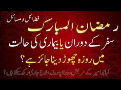 Quran Aur Hadees: Musafir k liye rozay ka hukam with quran aur hadee. Islamic Society, Quran, Calligraphy, Lettering, Calligraphy Art, Holy Quran, Hand Drawn Typography, Letter Writing