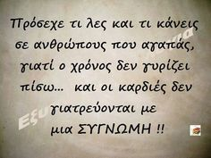 αξιοπρεπεια σοφα λογια - Αναζήτηση Google Advice Quotes, Book Quotes, Life Quotes, Dignity Quotes, Inspiring Quotes About Life, Inspirational Quotes, Clever Quotes, Greek Words, Greek Quotes