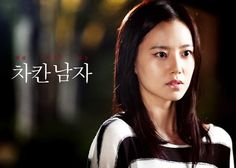 The Innocent Man (Nice Guy - Korean Drama) - AsianWiki