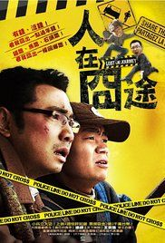 Lost On Journey Stream. A boss of a toy corporation, Chenggong Li, tries to head back to Chan Sar to celebrate the Chinese New Year with his family. However, plans don't go as smoothly after he crosses paths with a stranger, Geng Niu.