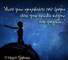 Little Prince Quotes, The Little Prince, Childish Quotes, Greek Quotes, True Words, Life Is Beautiful, Picture Quotes, Inspire Me, Best Quotes