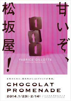 甘いぞ、松坂屋! CHOCOLAT PROMENADE 松坂屋名古屋店