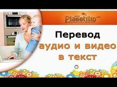 Перевод аудио и видео в текст. Бесплатно, смотрите... - YouTube