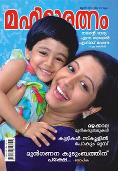 Mahilaratnam Malayalam Magazine - Buy, Subscribe, Download and Read Mahilaratnam on your iPad, iPhone, iPod Touch, Android and on the web only through Magzter