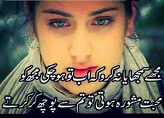 Sad urdu poetry cover