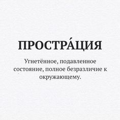 Weird Words, New Words, Cool Words, My Mind Quotes, Words Quotes, Sayings, Intelligent Words, Russian Quotes, Aesthetic Words