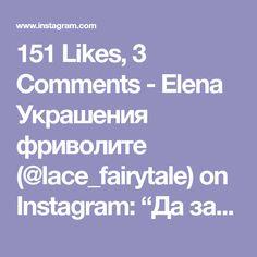 """151 Likes, 3 Comments - Elena Украшения фриволите (@lace_fairytale) on Instagram: """"Да засияет шпаги сталь, как встарь, И черный лотос зацветёт в ночных садах, Где дремлет Сатана, с…"""""""