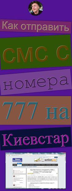 Как отправить смс с номера 777 на Киевстар 777, SMS, смс с номера 777 что это, отправить сообщение через 777, 777 смс, отправить смс 777, Киевстар СМС, как писать сообщения через 777, бесплатная отправка СМС, Short Message Service, Киевстар SMS, 777 на киевстар, смс на киевстар 777 бесплатно, 777 отправить смс на киевстар, как отправить СМС с интернета, SMS 777, как прочитать сообщение от номера 777, Киевстар, Kyivstar (Business Operation)