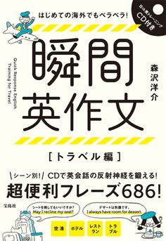 瞬間英作文[トラベル編] 森沢洋介 宝島社 Love Sites, Japanese Typography, Japanese Design, Book Title, Illustrations And Posters, Graphic Design Art, Textbook, Cover Design, Banner