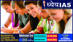 #News #DhyeyaIAS is going to conduct an admission test, for the students who are willing to take admission in our Residential Academy. Interested students can appear for the entrance exam. The exam will be conductedat all our centres. Exam date - 18th Sept. 2016 & 25th Sept. 2016 Result declaration - 1st Oct. 2016 Session Start - 10th Oct 2016 For details call us on - 011-47354626, 9205336037/38/39 #Greaternoida