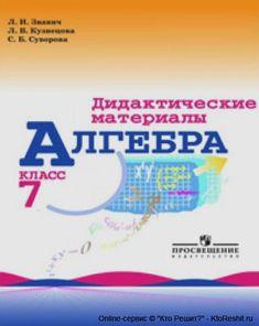 Решебник по татарскому языку 8 класс хасаншина
