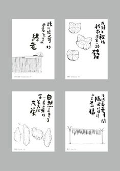 """We want to make a topic about people who has special relationship (elder , teen ,researcher, Organization of NGO) with Bayen. We want to publicize Bayen by making a """"SOUNDTRACK WITHOUT SO… Chinese Design, Japanese Graphic Design, Typography Design, Logo Design, Menu Design, Name Card Design, Simple Poster, Beautiful Posters, Invitation Card Design"""