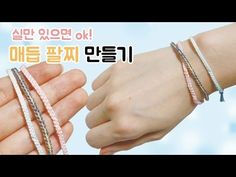 [diy] 실로 심플한 매듭팔찌를 만들자 (make a knot bracelet) - YouTube
