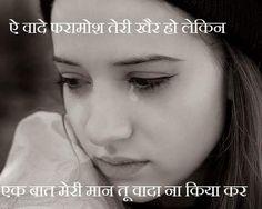 Sad Love Shayari Or Hindi Shayari Motivational Shayari, Motivational Stories, Sad Quotes, Hindi Quotes, Love Quotes, Hindi Shayari Love, Shayari Image, Heart Touching Shayari, Status Hindi