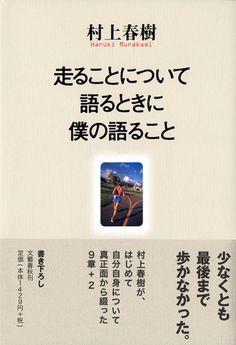 『走ることについて語るときに僕の語ること』村上春樹   単行本 - 文藝春秋BOOKS