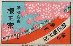 The bold shapes and colors in these 1920s-40s matchbox covers are fantastic examples of Art Deco in Japan. Some of them look like they came straight out of a Paris jazz club but, you know, with mor...