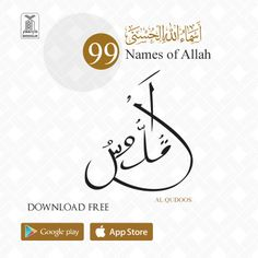 """""""The Pure One""""  The heart of those who repeat this name 100 times each day will be free from anxiety. #AlQudus #DarussalamPublishers #99NamesOfAllah #IslamicApps #IslamicMobileApps"""