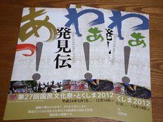 平成24年(2012年)に徳島県で開催される「第27回 国民文化祭・とくしま2012」。