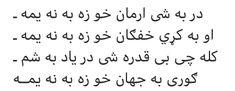 Pashto Shayari, Pashto Quotes, Persian Quotes, Broken Relationships, My King, Quotations, Poems, Hashtags, Ss