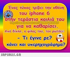 Funny Greek Quotes, Funny Quotes, Clever Quotes, Laugh Out Loud, Me Quotes, Haha, Jokes, Truths, Smile
