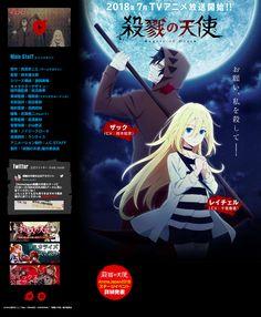 殺戮の天使 #anime #webdesign