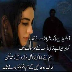 meri diary se ah notebook sad heart touching urdu poetry images quotes day