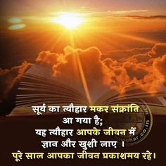 Sms Text, Text Messages, Festival Quotes, Hindi Quotes, Qoutes, Thoughts, Hinduism, Festivals, Movie Posters