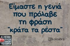 Funny Greek Quotes, Funny Picture Quotes, Sarcastic Quotes, Funny Quotes, Life Quotes, Funny Memes, Tell Me Something Funny, Favorite Quotes, Best Quotes