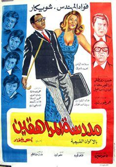 1973 فؤاد المهندس Egyptian Movies, Egyptian Art, Egypt Movie, Egyptian Actress, Film Posters, Peace And Love, Films, Cinema, Actresses