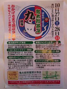鬼太郎茶屋Chofu-shi, Tokyo event    http://youtu.be/H-N7RIgutjw