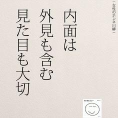 内面は外見を含む 女性のホンネ川柳 オフィシャルブログ「キミのままでいい」Powered by Ameba