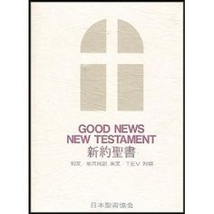 Good News New Testament [In English & Japanese] [Hardcover] What Is Bible, World Languages, Finding God, Foreign Language, New Testament, Word Of God, Good News, Investing, Pastor