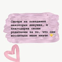 Teen Quotes, Motivational Quotes, Feeling Down, How Are You Feeling, Christian Backgrounds, Russian Quotes, My Mood, Note To Self, Mood Quotes