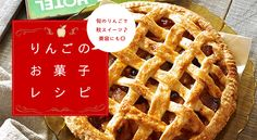 旬のりんごで秋スイーツ♪りんごのお菓子レシピ