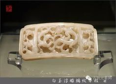 White jade belt plaque with motif of two confronting Chi dragons, Ming Dynasty. Collection of a regional museum in Zhejiang Province, China