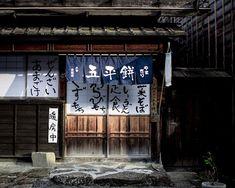 . . . . . #nabateaconceptstore #nabateawanderings #nabateatravels #bevisuallyinspired #thelitthethings #simpleandstill #aquietstyle #smallmomentsofcalm #smallbusiness #inspiration #makersmovement #supportsmallbusiness #slowliving #theevrydayproject #daysofsmallthings #cherishandrelish_february #welivetoexplore #wellplacedbike #whipispyemojis #ig_japan #team_jp_ #team_jp #jp_gallery #wu_japan #Japan