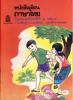 Thai Language Textbook 1978 Curriculum. Grade 2 Book 1 A set of historic Thai language textbooks for grade 1-6 students. 1978 curriculum. These are one of the most saught-after Thai textbooks due to their memorable stories and characters - Manee, Mana, Piti, Chujai, who grew up with students. Uploaded by the Thailand Digital Library Network (dlib.in.th). We thank you horhook.com for prividing the original digital images.