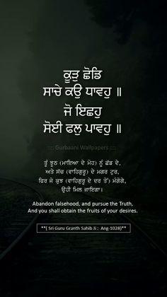 Sikh Quotes, Gurbani Quotes, Holy Quotes, Punjabi Quotes, Truth Quotes, Qoutes, Guru Granth Sahib Quotes, Shri Guru Granth Sahib, Guru Nanak Teachings