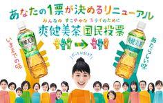 20130416_コカ・コーラ_爽健美茶(そうけんびちゃ)国民投票!楽天24で売れているのはどっち?