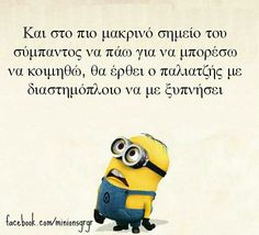 Funny Greek Quotes, Funny Statuses, Make Smile, Games For Girls, Just Kidding, Funny Moments, Talk To Me, Funny Photos, Funny Texts
