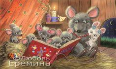 Люба Ерёмина