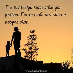 Happy Name Day, Love Art, My Love, Preschool Education, Greek Quotes, Mother And Father, True Words, Beautiful Words, Kids And Parenting