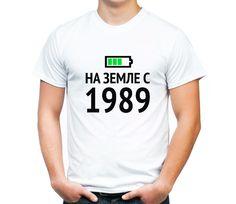 Белая мужская футболка - На земле с 1989, автор - Бесплатный креатив - MadeMyCreative