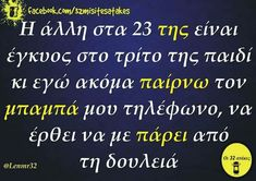 Funny Greek Quotes, Greek Memes, Funny Quotes, True Words, Just For Laughs, Funny Images, Sarcasm, Best Quotes, Have Fun
