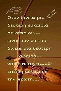 Text Quotes, Greek Quotes, My Memory, Better Life, Wise Words, Life Is Good, Inspirational Quotes, Wisdom, Let It Be