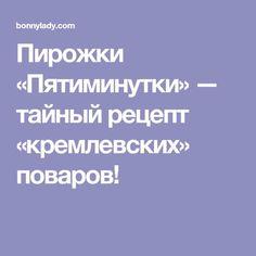 Пирожки «Пятиминутки» — тайный рецепт «кремлевских» поваров!