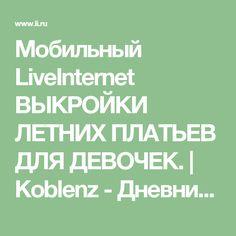 Мобильный LiveInternet ВЫКРОЙКИ ЛЕТНИХ ПЛАТЬЕВ ДЛЯ ДЕВОЧЕК. | Koblenz - Дневник Koblenz |