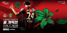 poster(online ver.) 3/14 vs 전북 (K리그 클래식 2R)