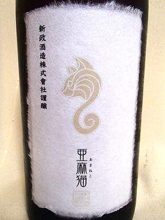 新政 日本酒 - Google Search