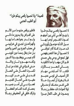 """قصيدة """"لا تحسبوا رقصي بينكم طربا"""" للمتنبي Beautiful Arabic Words, Arabic Love Quotes, Pretty Words, Love Words, Poet Quotes, One Word Quotes, Life Quotes, Arabic Poetry, Islam Facts"""